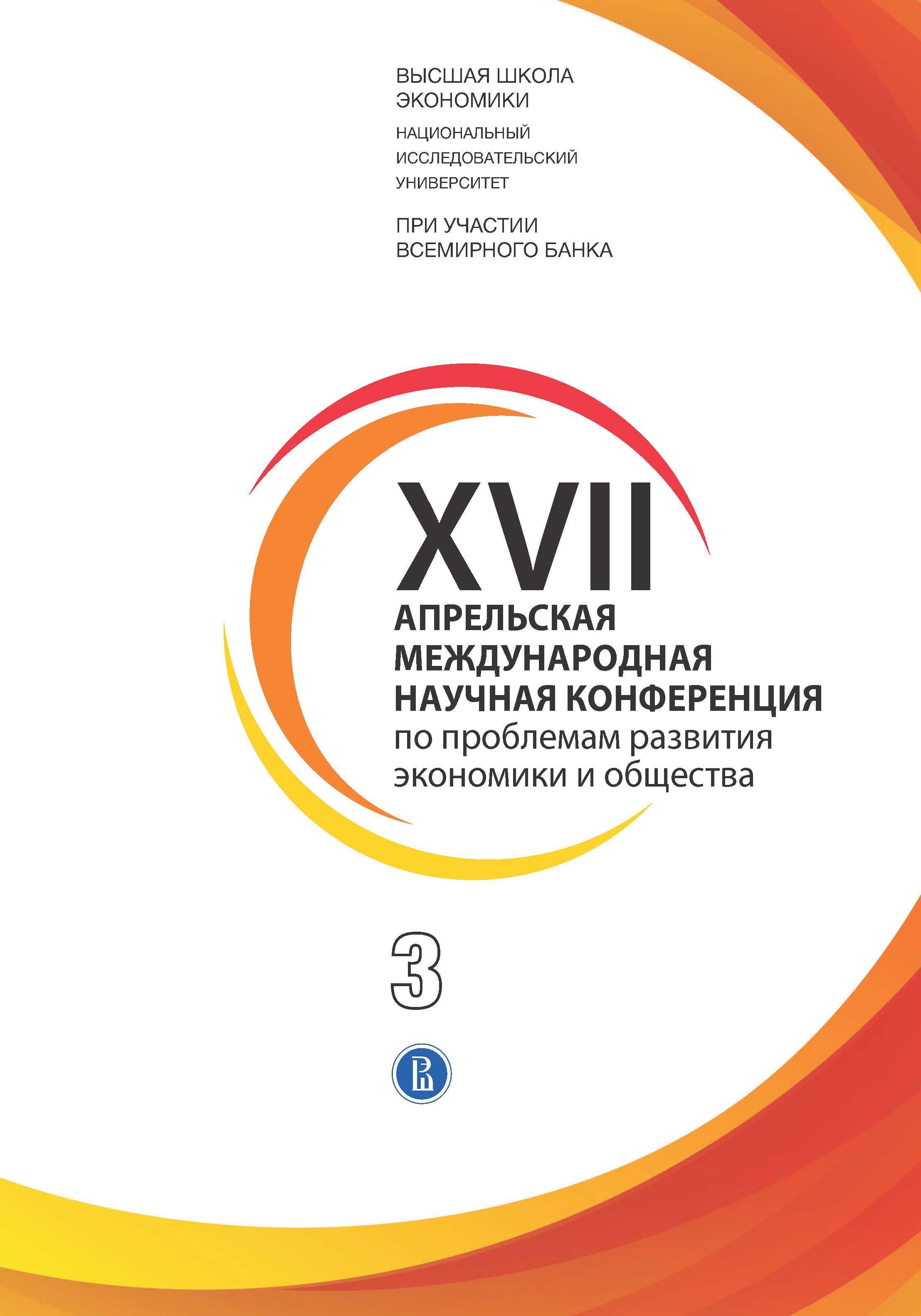 XVII Апрельская международная научная конференция по проблемам развития экономики и общества: в 4 кн.