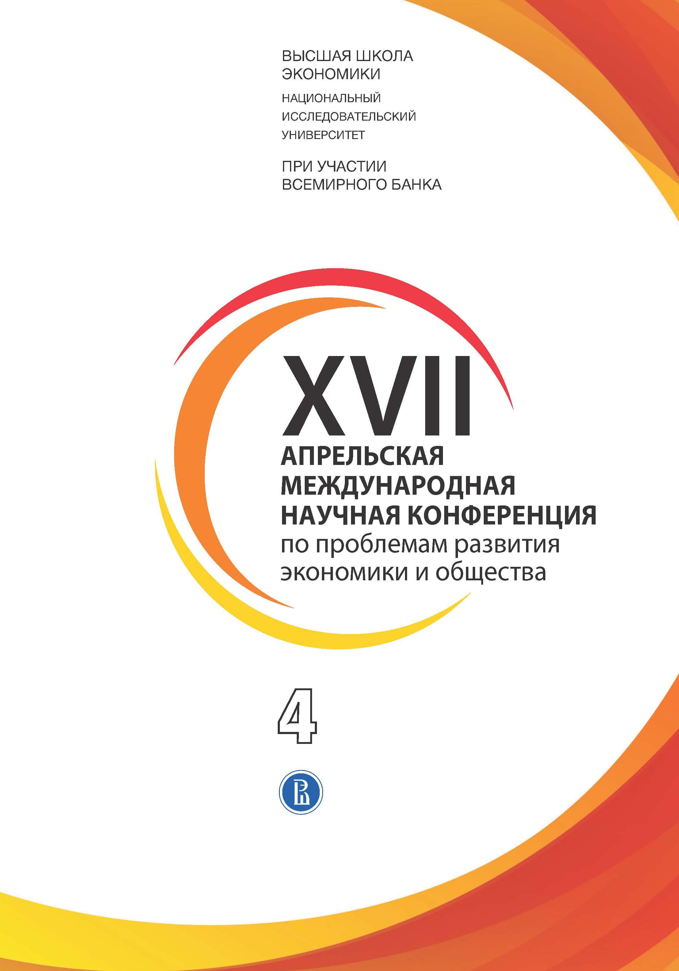 Взгляд российского учительства — «отличники», показатель успеваемости и средний балл.