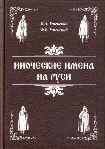 Иноческие имена на Руси