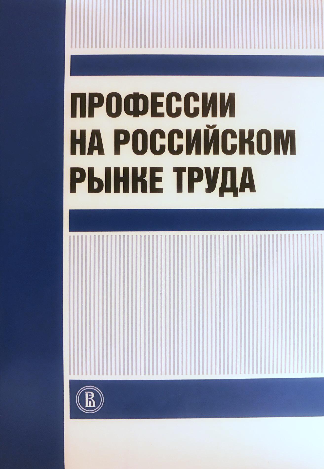 Профессии на российском рынке труда