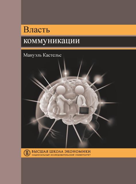 Власть коммуникации. 2-е изд.