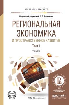 Региональная экономика и пространственное развитие в 2 т.: учебник для бакалавриата и магистратуры — 2-е изд., перераб. и доп.
