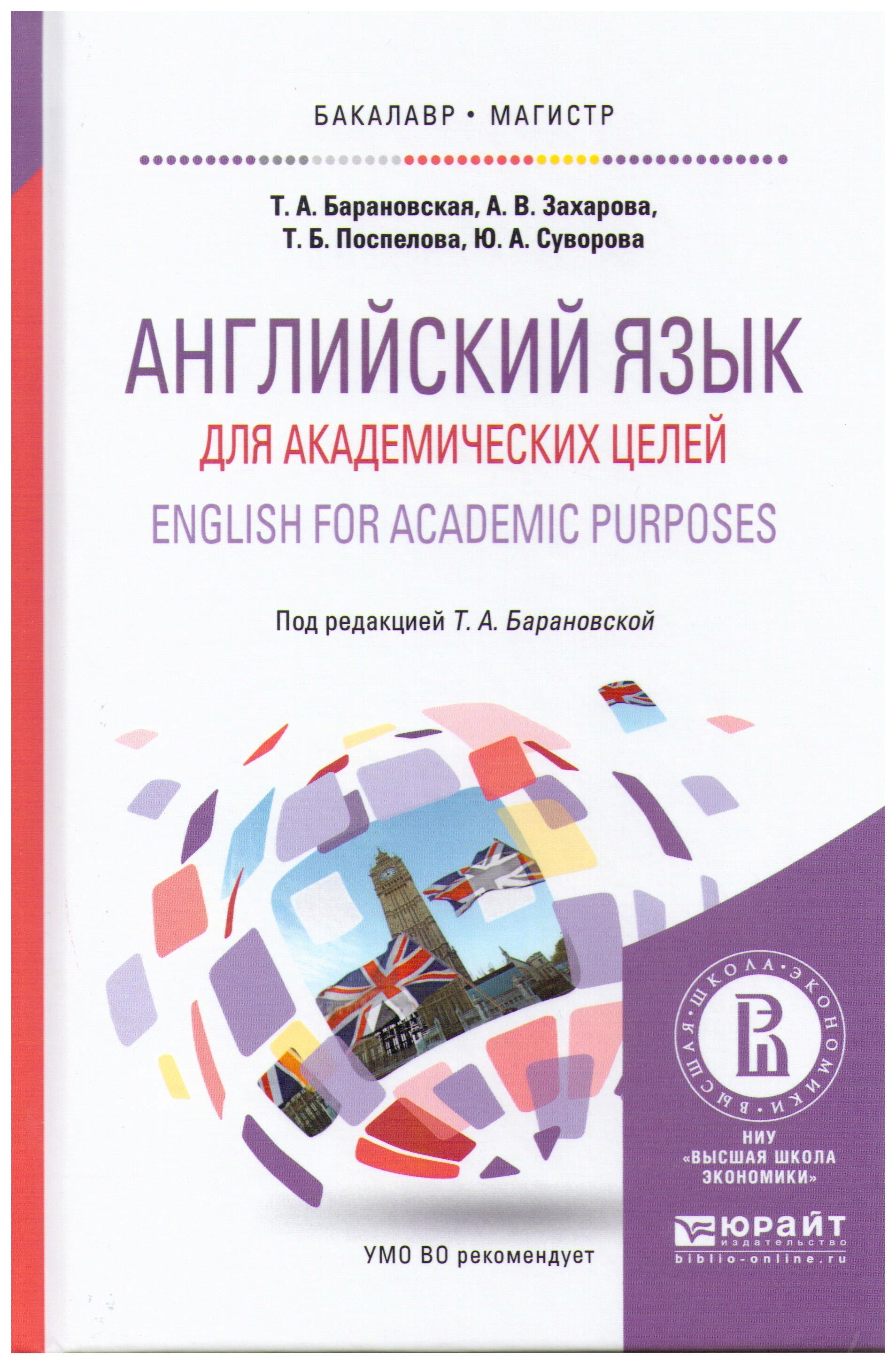 АНГЛИЙСКИЙ ЯЗЫК ДЛЯ АКАДЕМИЧЕСКИХ ЦЕЛЕЙ. ENGLISH FOR ACADEMIC PURPOSES