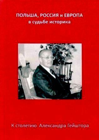 Российские истоки академика Александра Гейштора