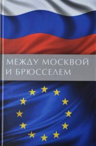 Евроскептицизм в Центральной и Юго-Восточной Европе как исследовательская проблематика