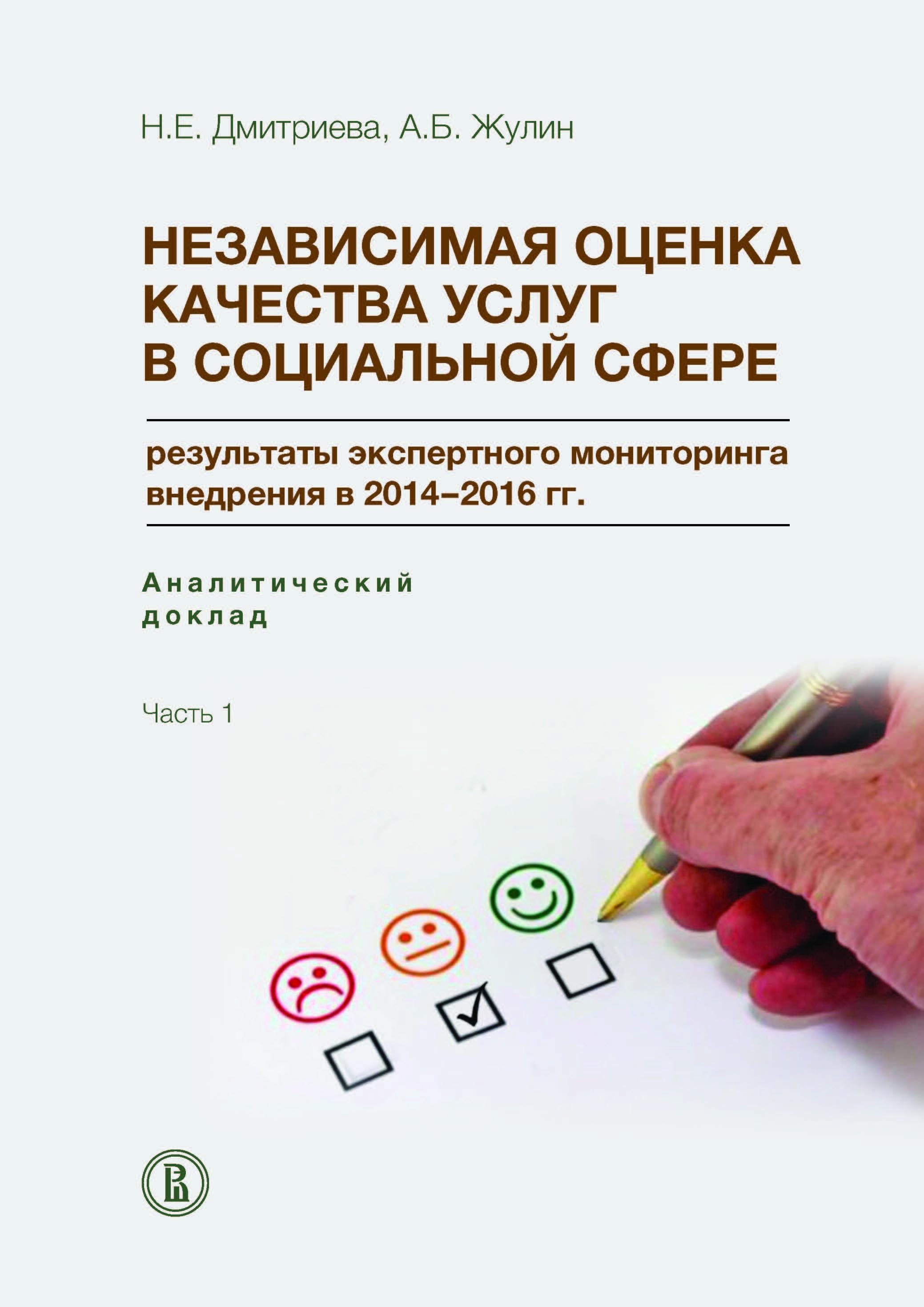 Независимая оценка качества услуг в социальной сфере: результаты экспертного мониторинга внедрения в 2014–2016 гг.: аналитический доклад