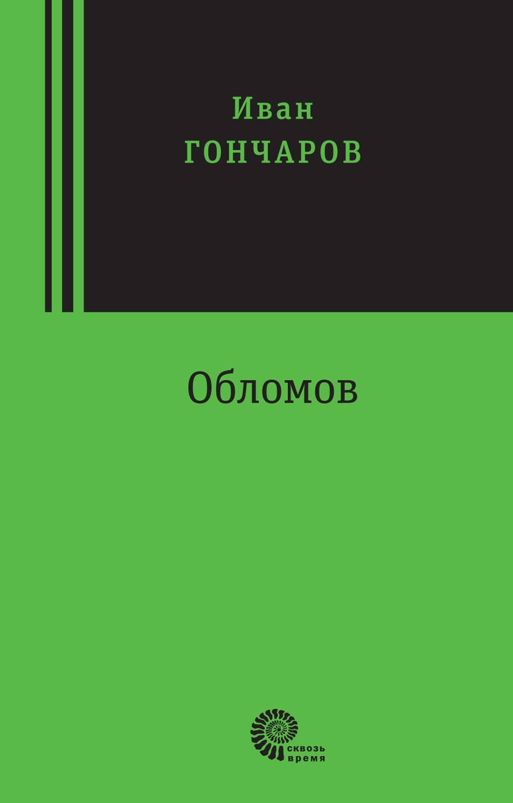 Никак не обыкновенная история: Гончаров и его трилогия