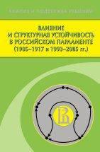 Влияние и структурная устойчивость в российском парламенте (1905-1917 и 1993-2005 гг.): 2-е изд.