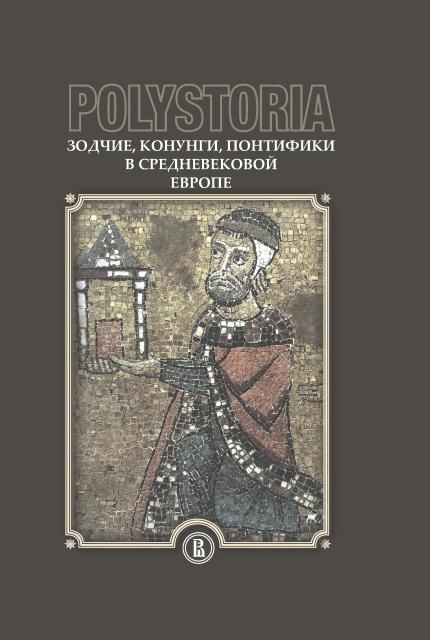 Литературные истоки готической физиогномики