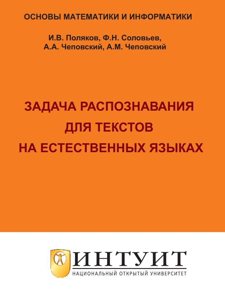 Задача распознавания для текстов на естественных языках
