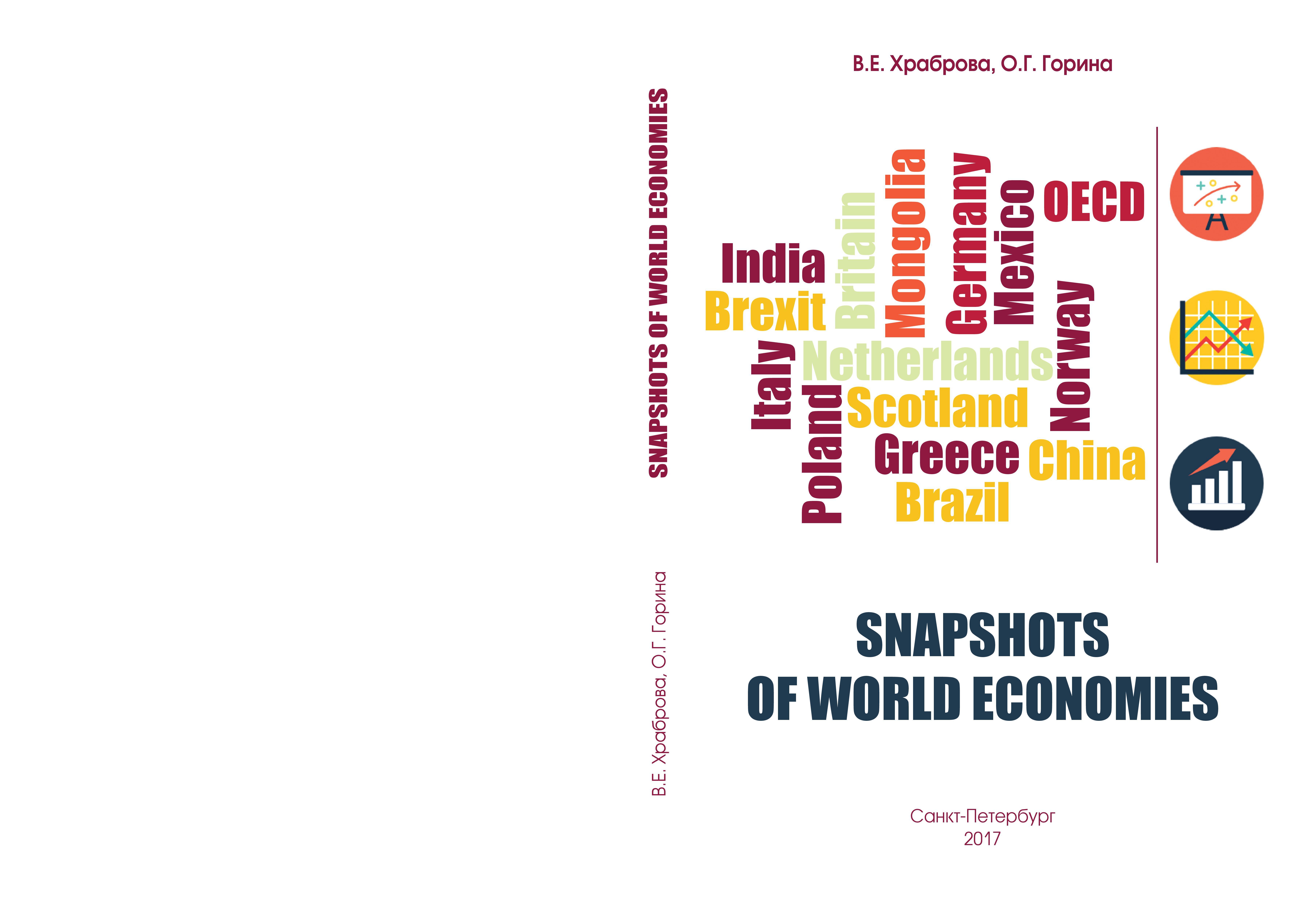 Snapshots of World Economies. Учебное пособие по английскому языку для специальных целей.