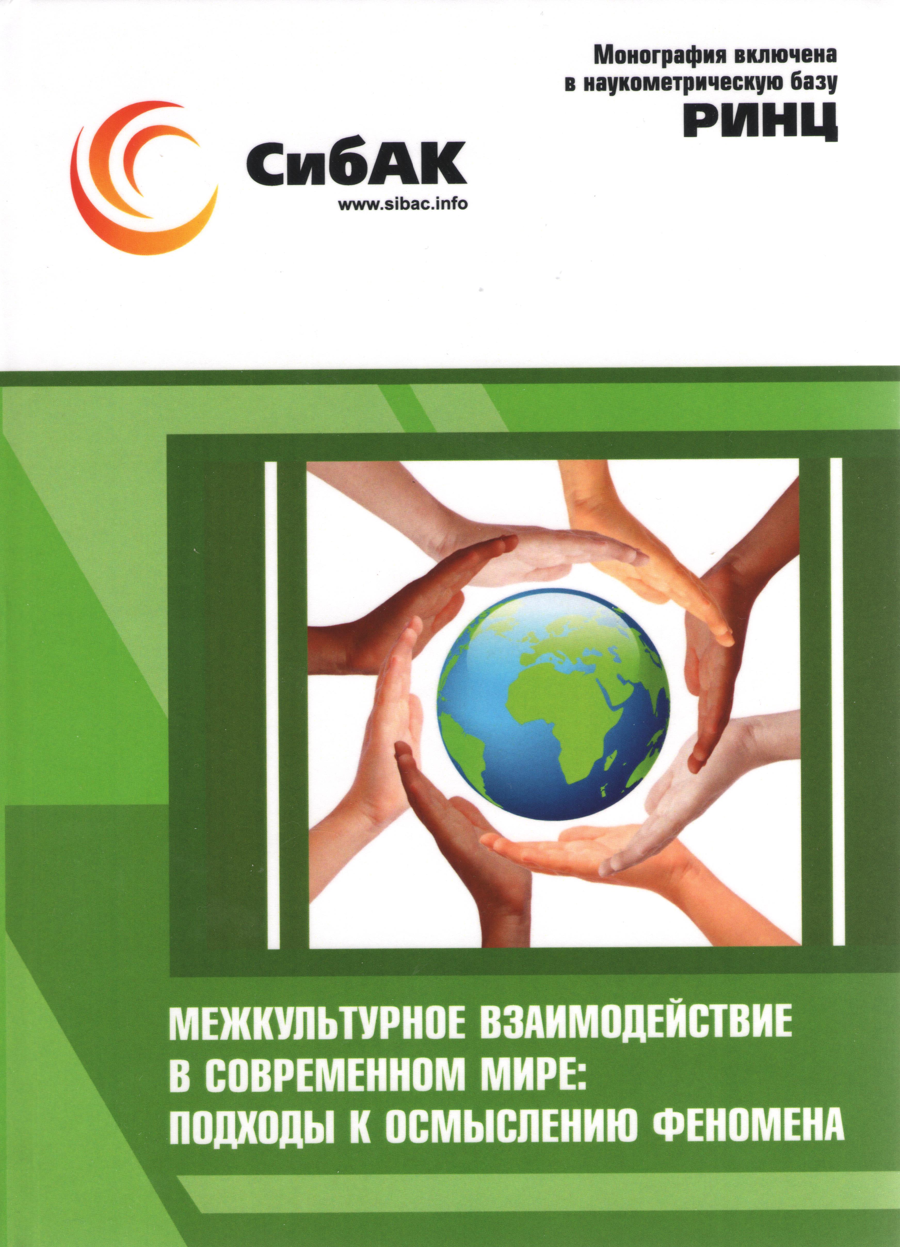 Адаптивные стратегии в пространстве межкультурного взаимодействия Запада и Востока