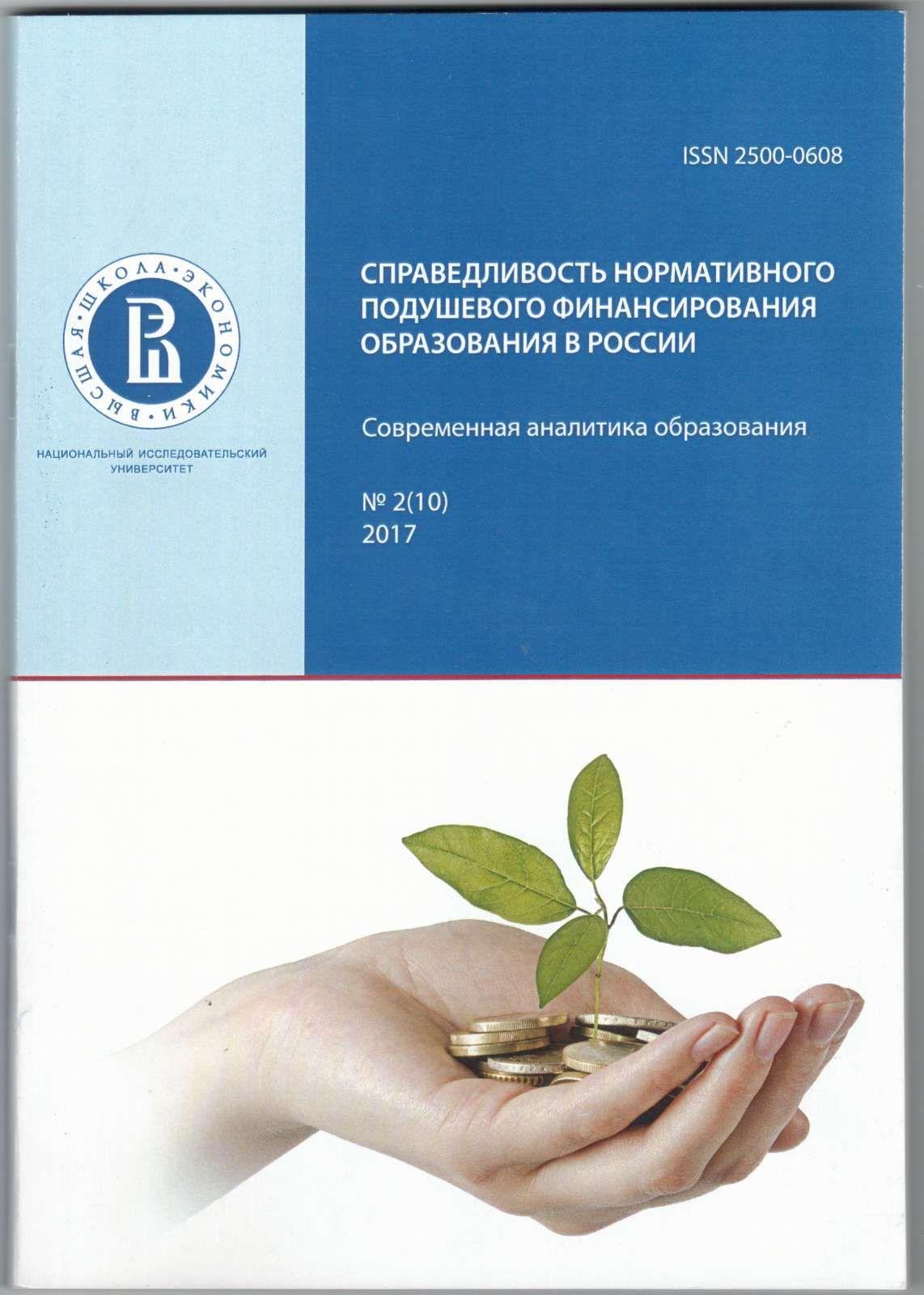 Справедливость нормативного подушевого финансирования образования в России