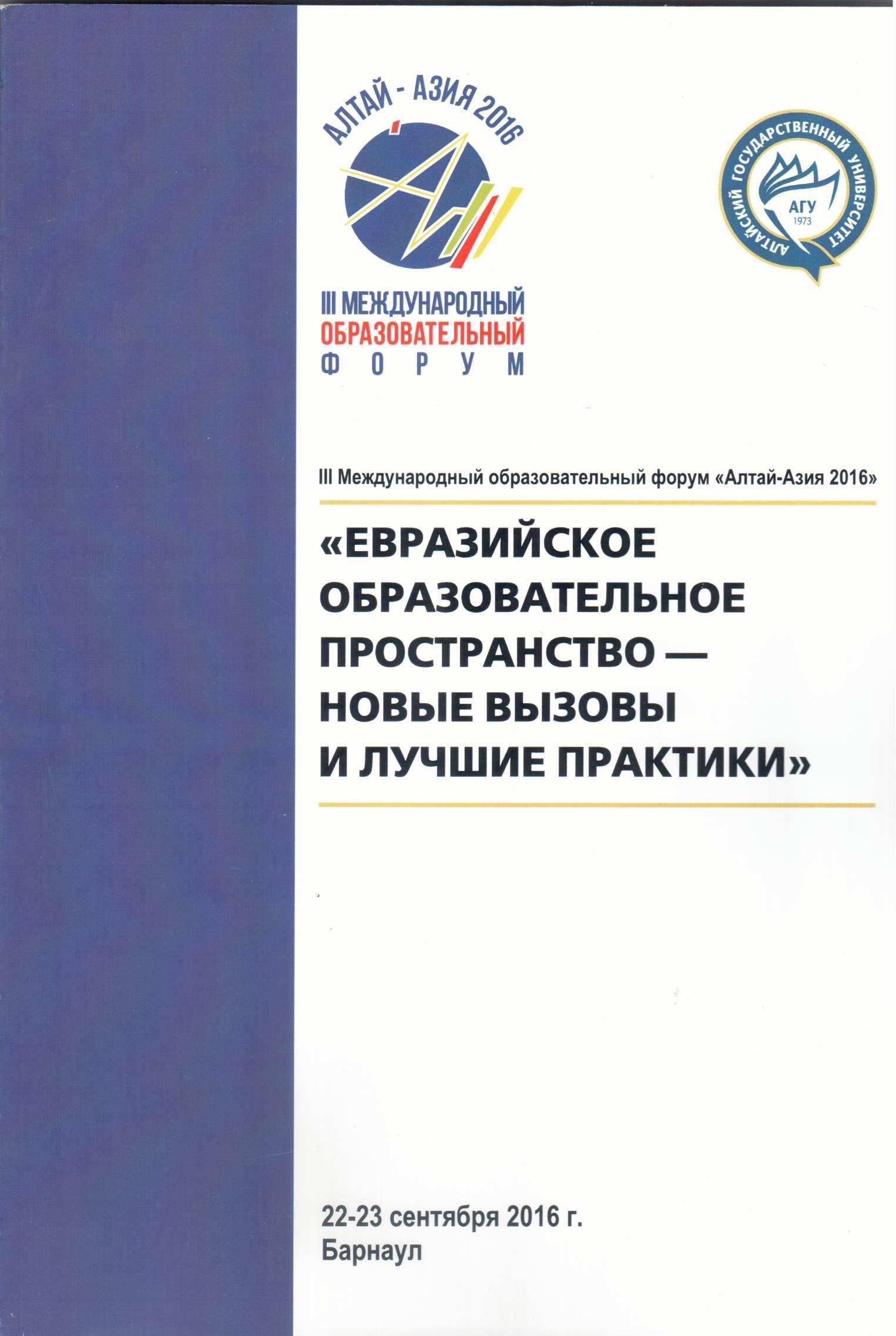 Сравнительный анализ финансирования университетов в странах Европы, Азии и Росии