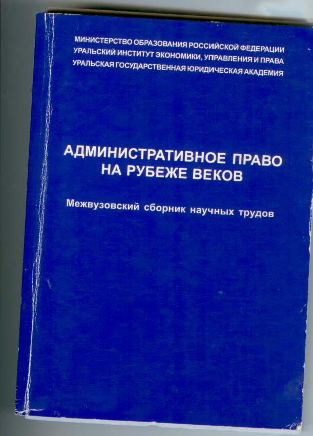Административное право на рубеже веков