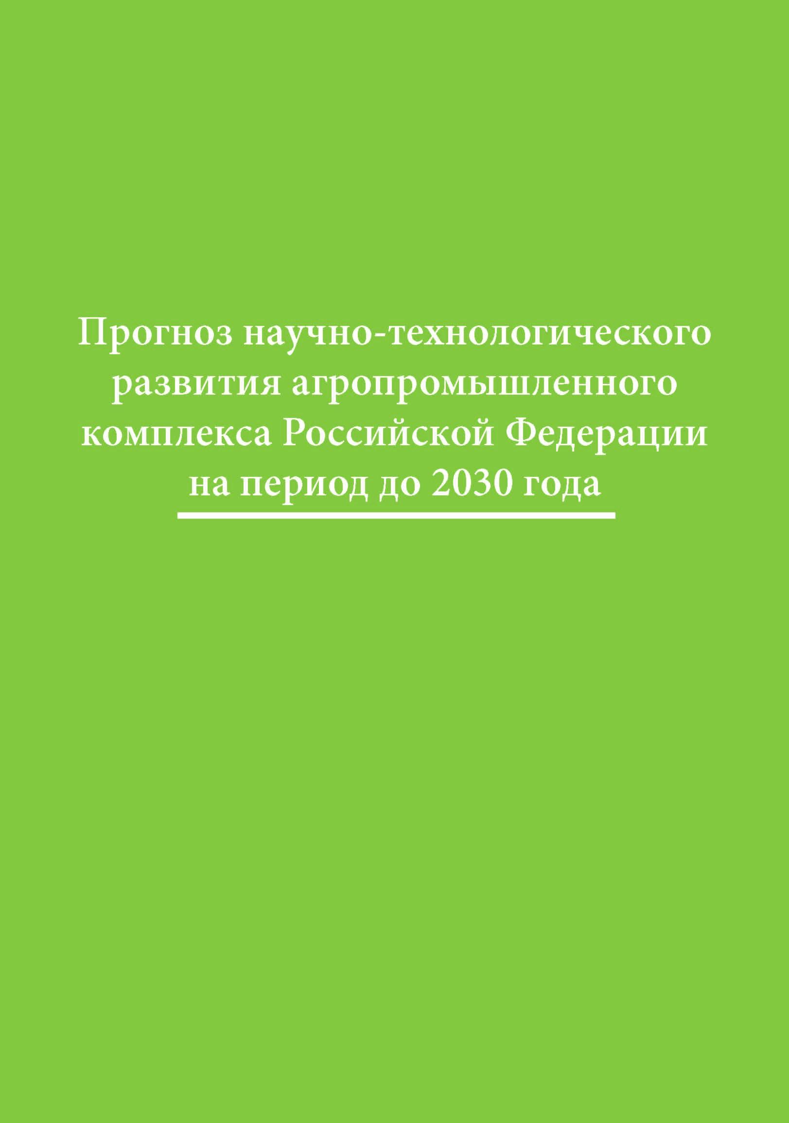 Прогноз научно-технологического развития агропромышленного комплекса Российской Федерации на период до 2030 года