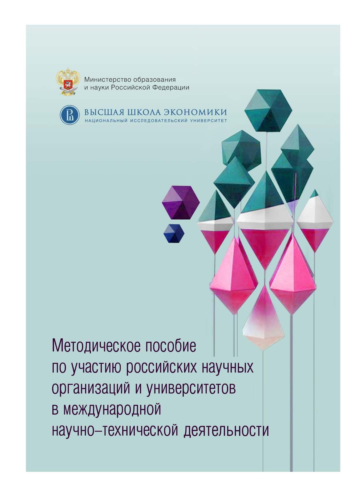 Методическое пособие по участию российских научных организаций и университетов в международной научно-технической деятельности