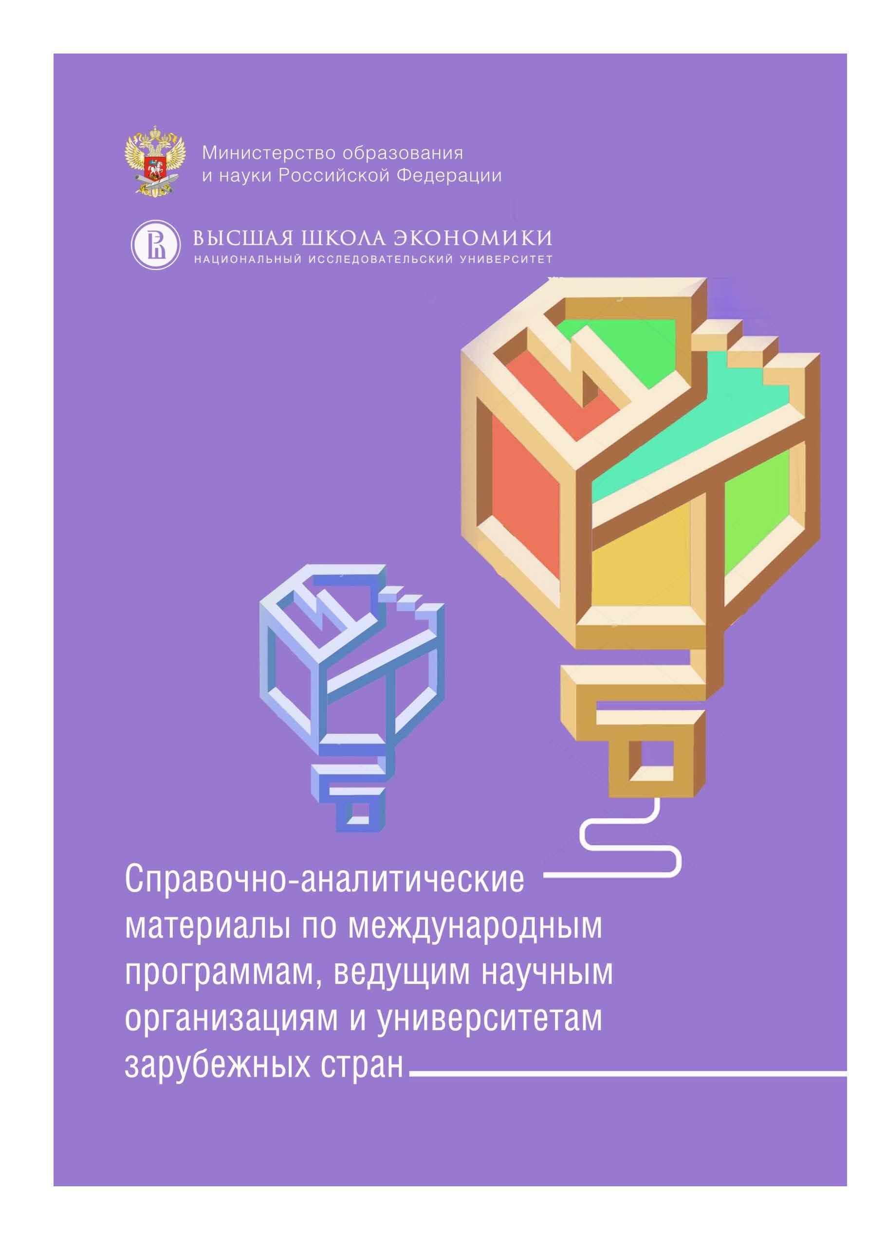 Справочно-аналитические материалы по международным программам, ведущим научным организациям и университетам зарубежных стран