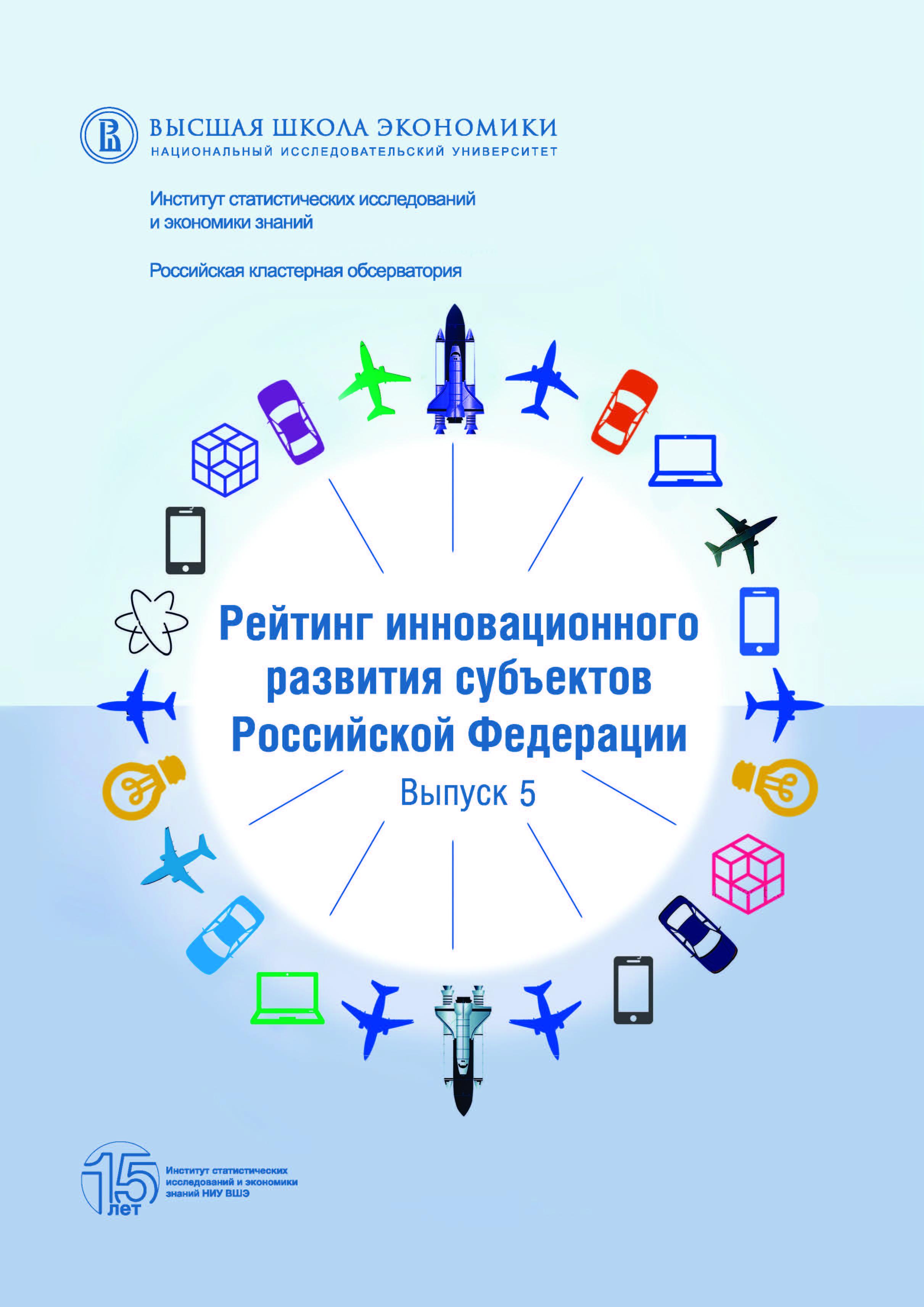 Рейтинг инновационного развития субъектов Российской Федерации. Выпуск 5