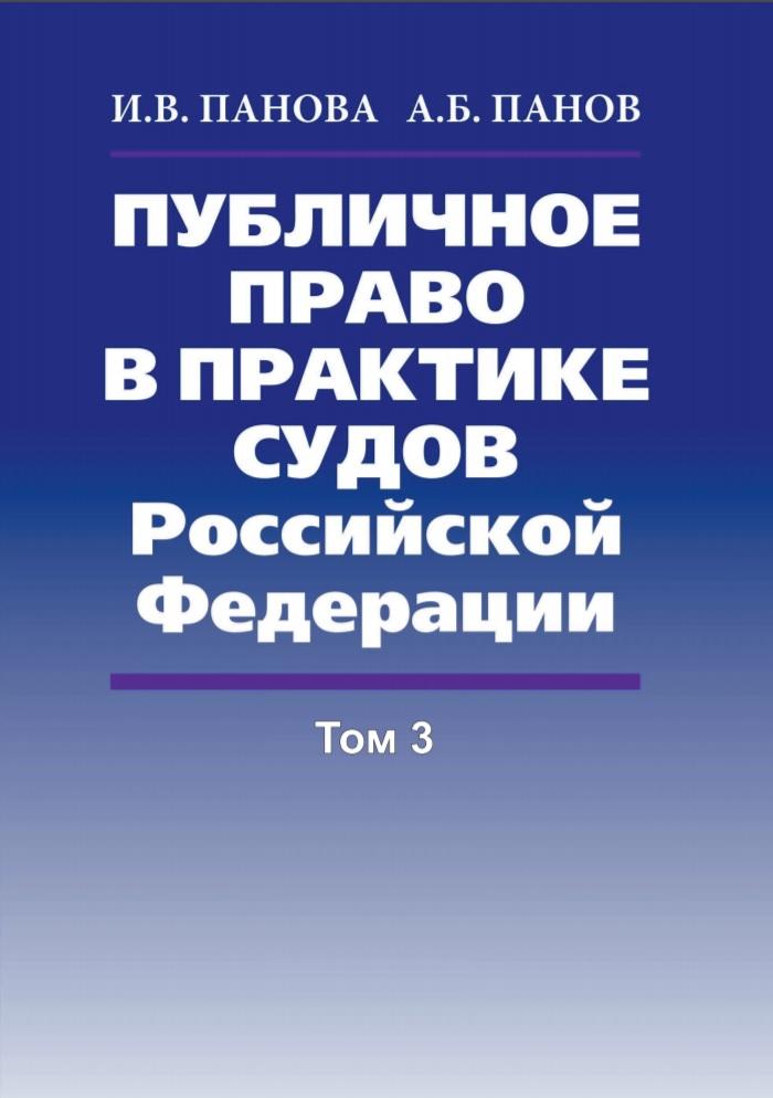 Публичное право в практике судов Российской Федерации. Учебное пособие