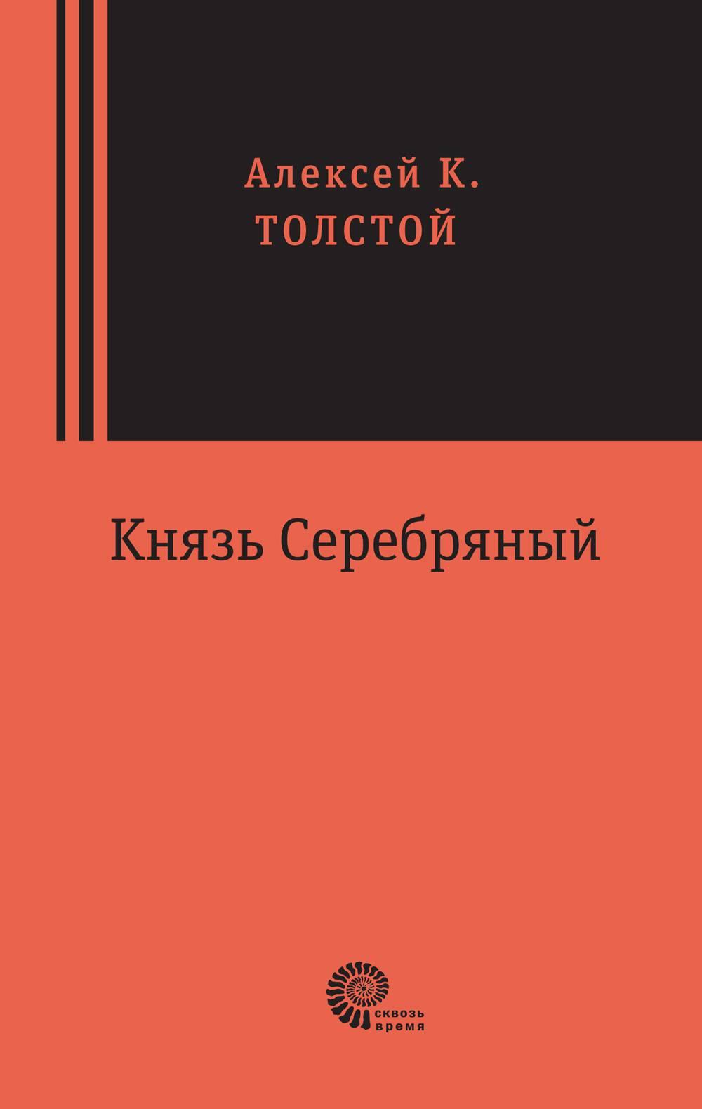 """Да и кто теперь счастлив? О романе А. К. Толстого """"Князь Серебряный"""""""
