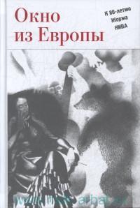Давид Самойлов за третьим перевалом