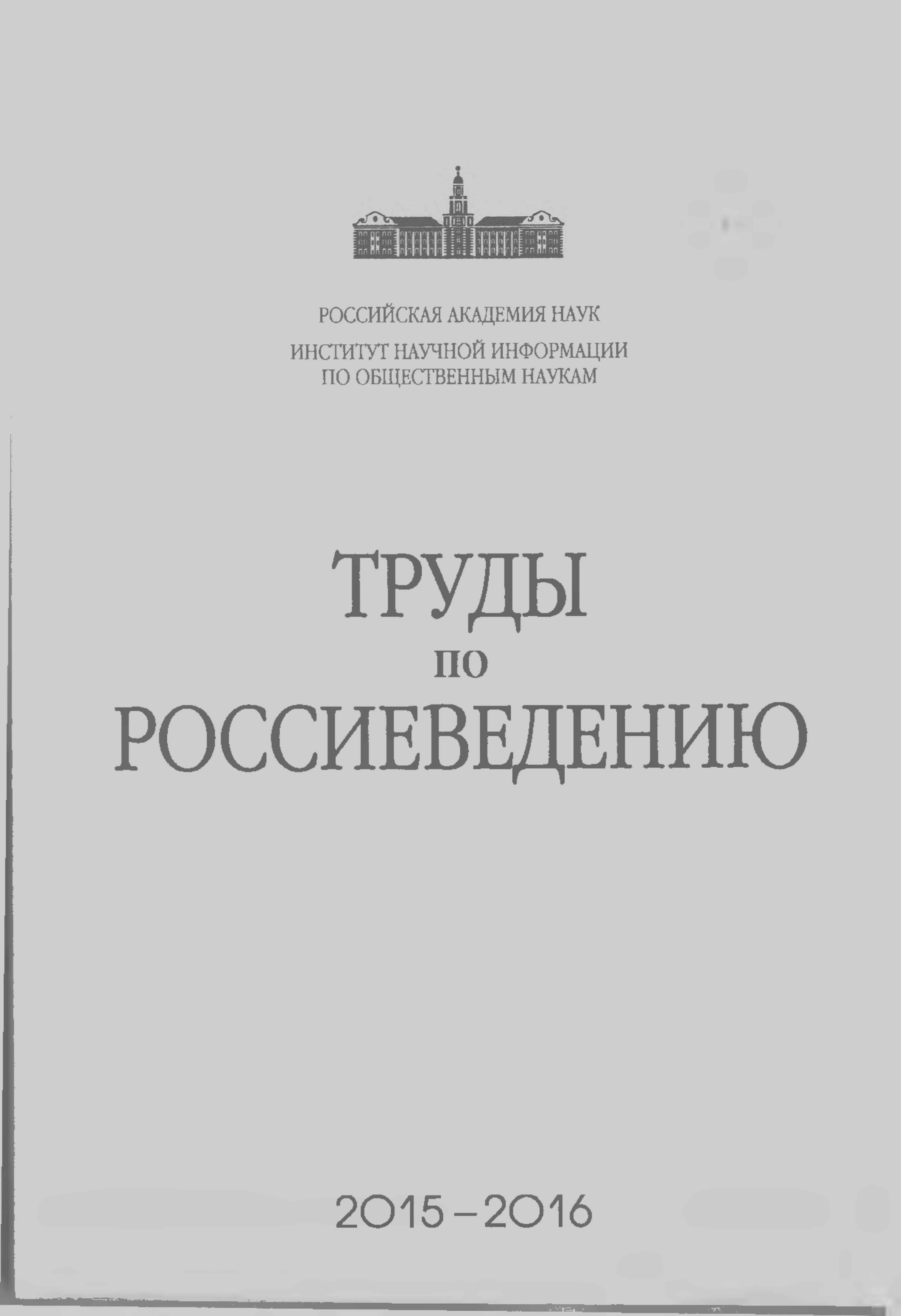Создание конституции России как особый случай эффекта «path dependence»