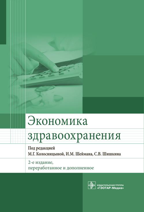 Экономические реформы в российском здравоохранении