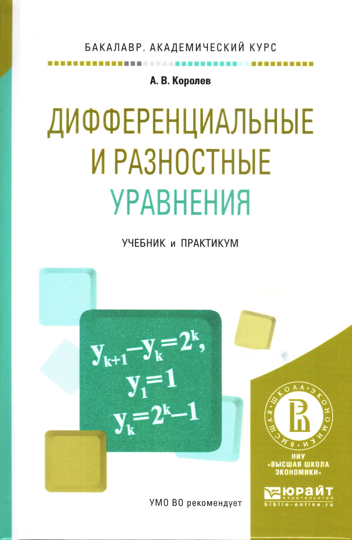 Дифференциальные и разностные уравнения. Учебник и практикум.