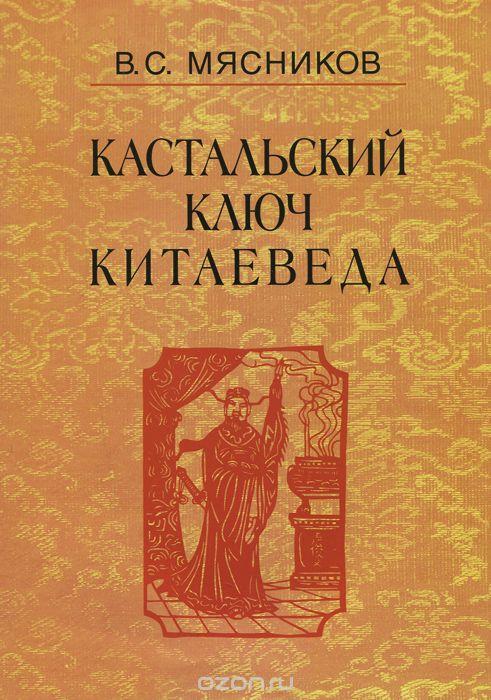 Кастальский ключ китаеведа. Сочинения в 7 томах