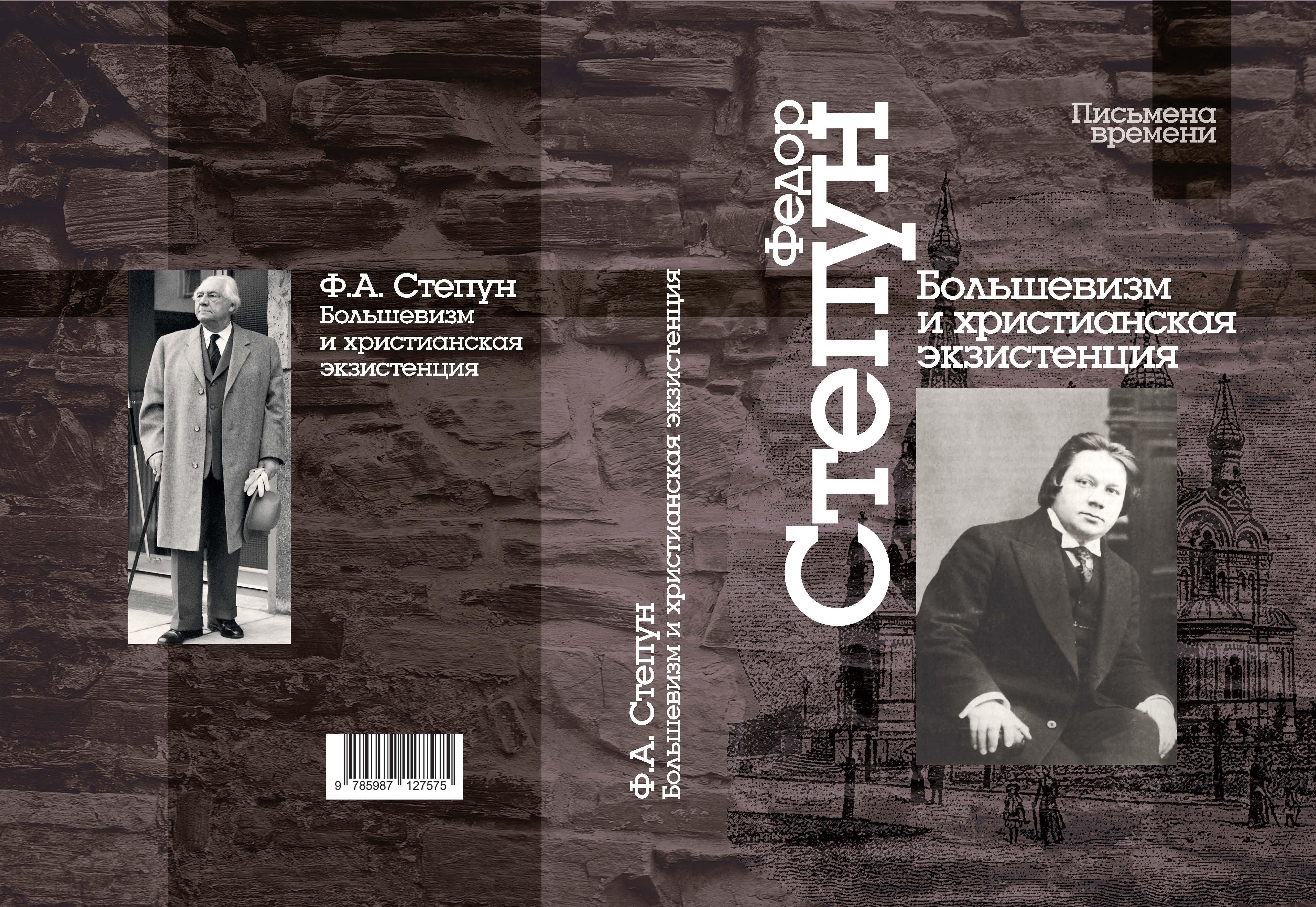 Ф.А. Степун Большевизм и христианская экзистенция
