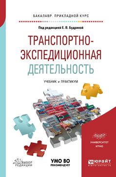 ТРАНСПОРТНО-ЭКСПЕДИЦИОННАЯ ДЕЯТЕЛЬНОСТЬ. Учебник и практикум для прикладного бакалавриата