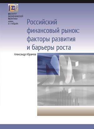 Российский финансовый рынок: факторы развития и барьеры роста