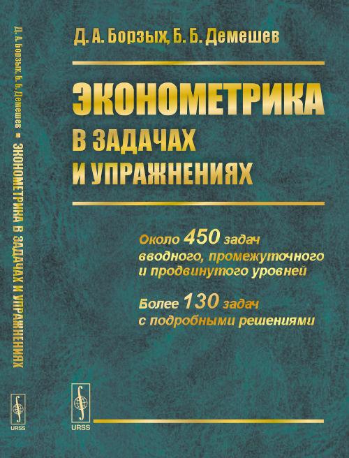 Эконометрика в задачах и упражнениях. Издание 2.