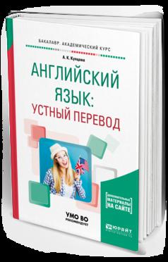 Английский язык: устный перевод. Учебное пособие для ВУЗов.