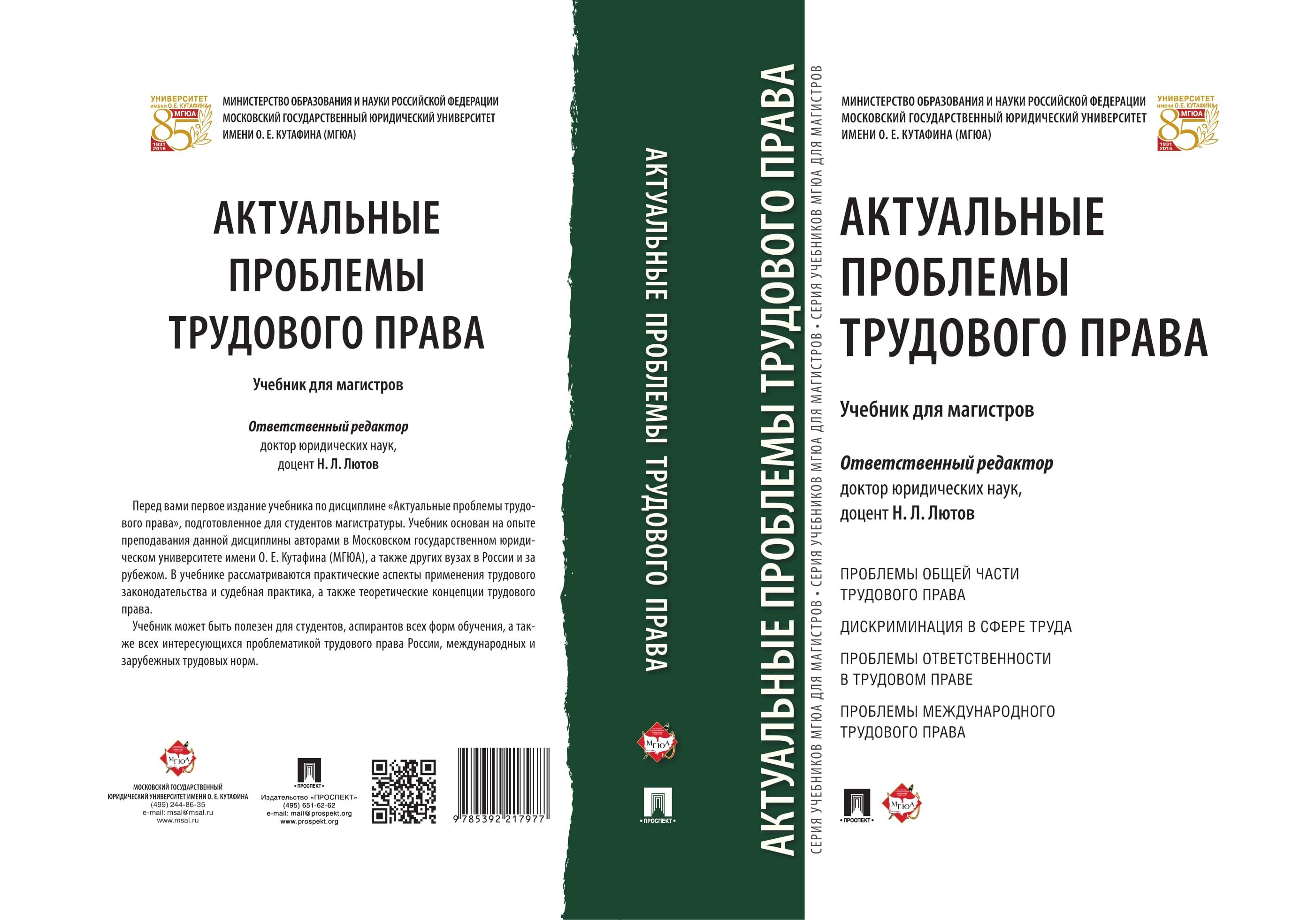 Охрана труда: международный опыт и российское законодательство