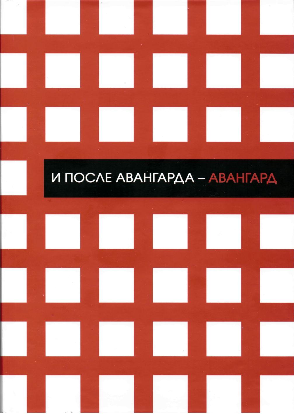 """Как устроена """"Элегия"""" А.И. Введенского?"""