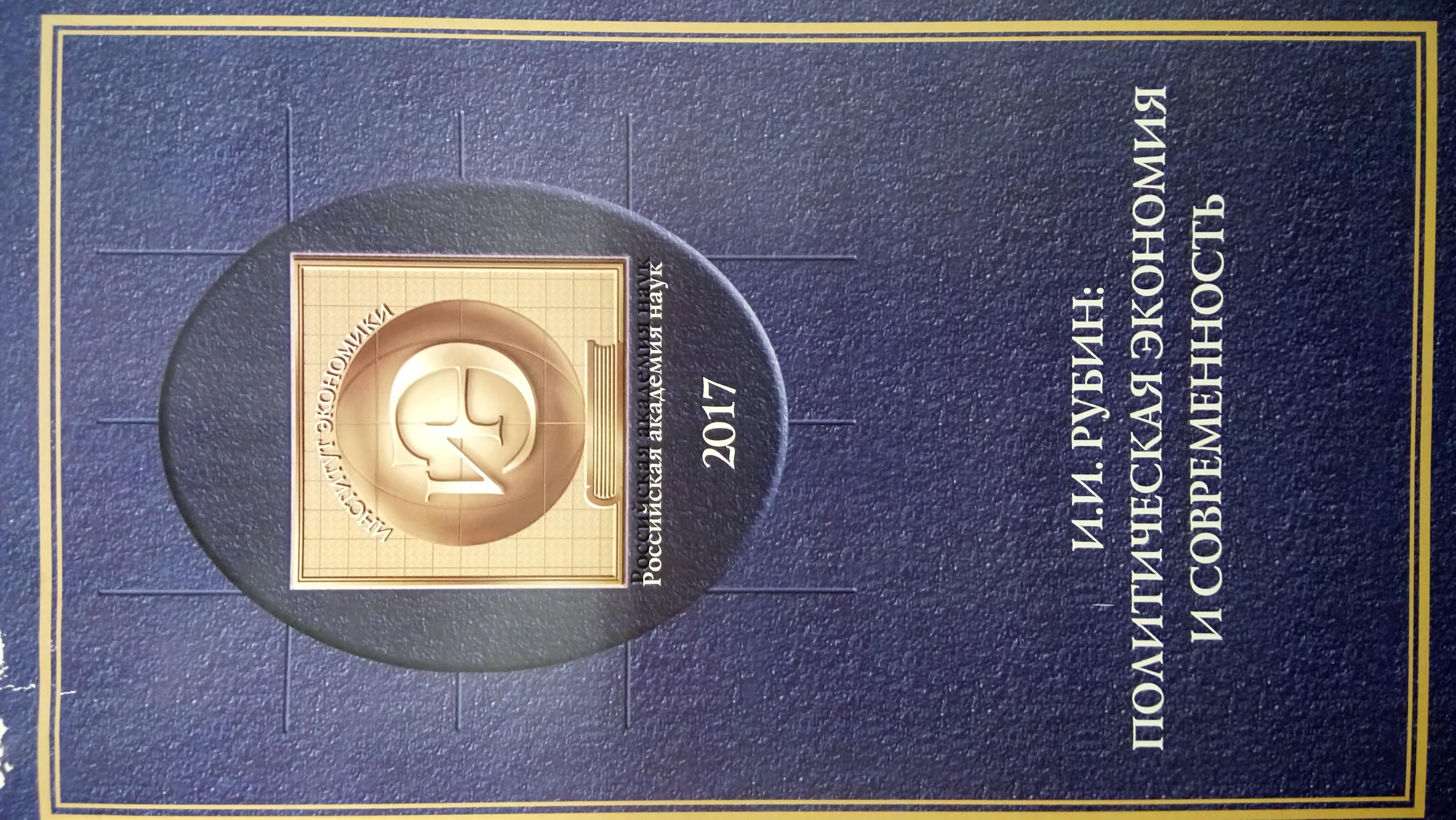 Онтология и гносеология капитализма: «Очерки по теории стоимости Маркса» И.И. Рубина