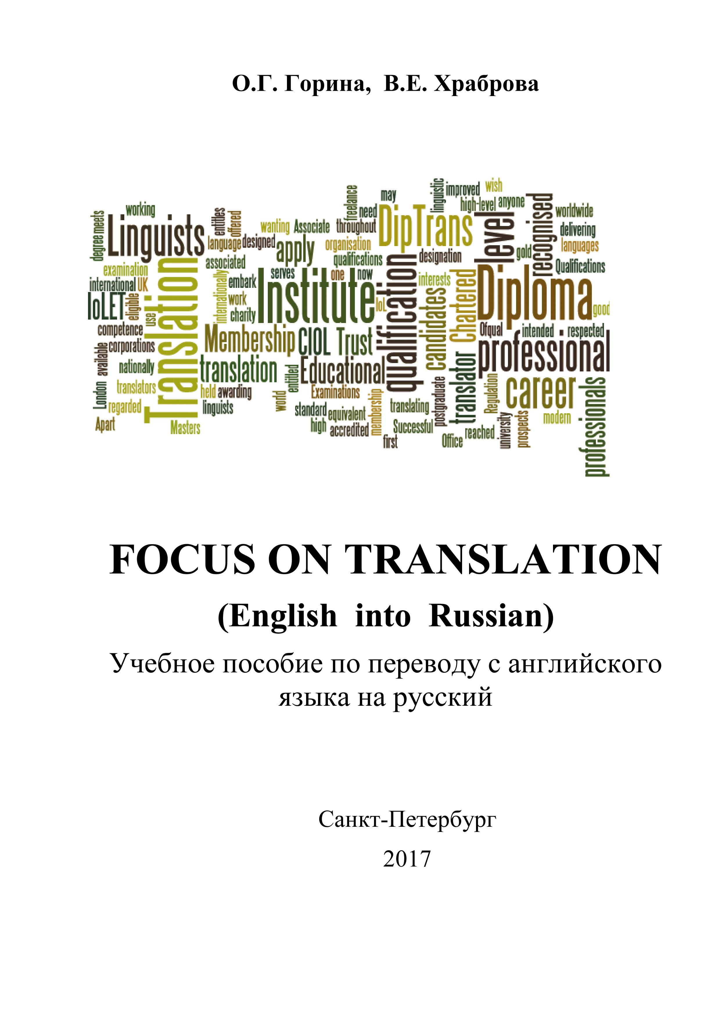 Focus on Translation (English into Russian). Учебное пособие по переводу с английского языка на русский