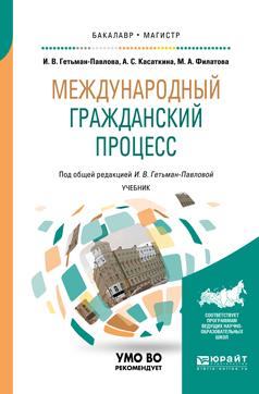 Международный гражданский процесс. Учебник для бакалавриата и магистратуры