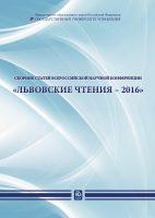 Институциональные модели развития университетов: международный опыт и российские перспективы