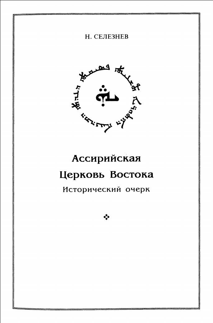 Ассирийская Церковь Востока: Исторический очерк