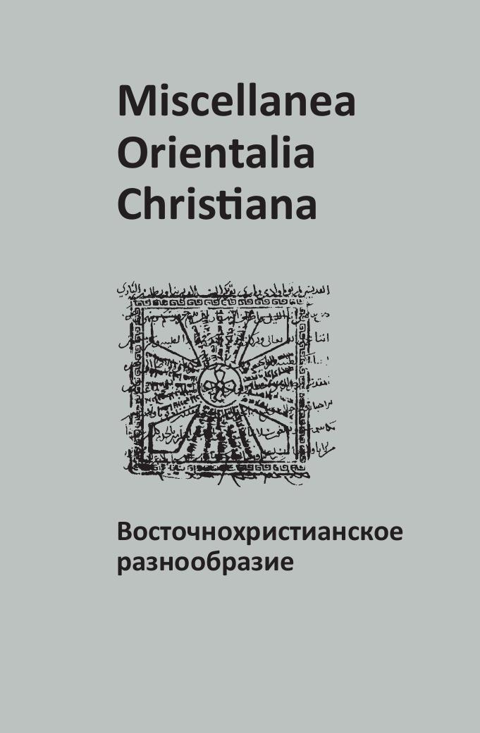 Miscellanea Orientalia Christiana. Восточнохристианское разнообразие