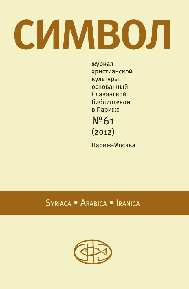 Syriaca • Arabica • Iranica