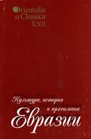 Культура, история и археология Евразии
