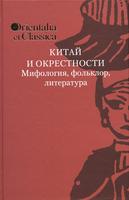 Китай и окрестности: мифология, фольклор, литература: К 75-летию академика Б.Л. Рифтина
