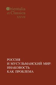 Россия и мусульманский мир: инаковость как проблема