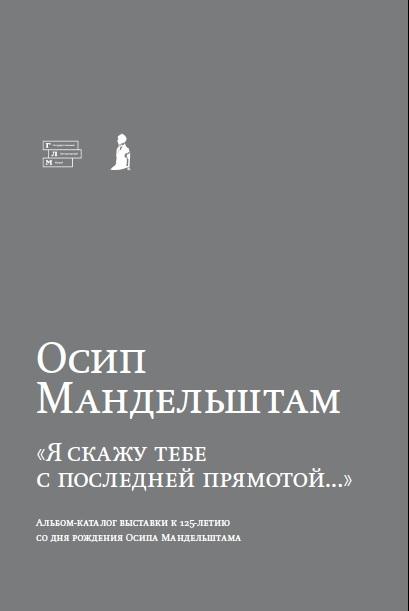 Слово и судьба Осипа Мандельштама: на чем раскрылся поэт?