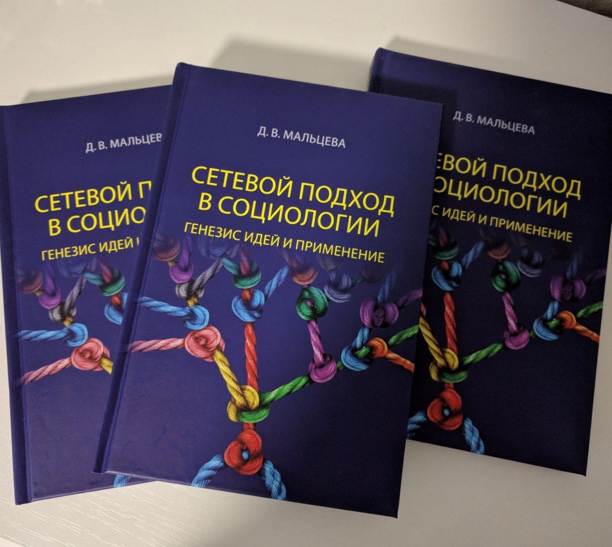 Сетевой подход в социологии: генезис идей и применение