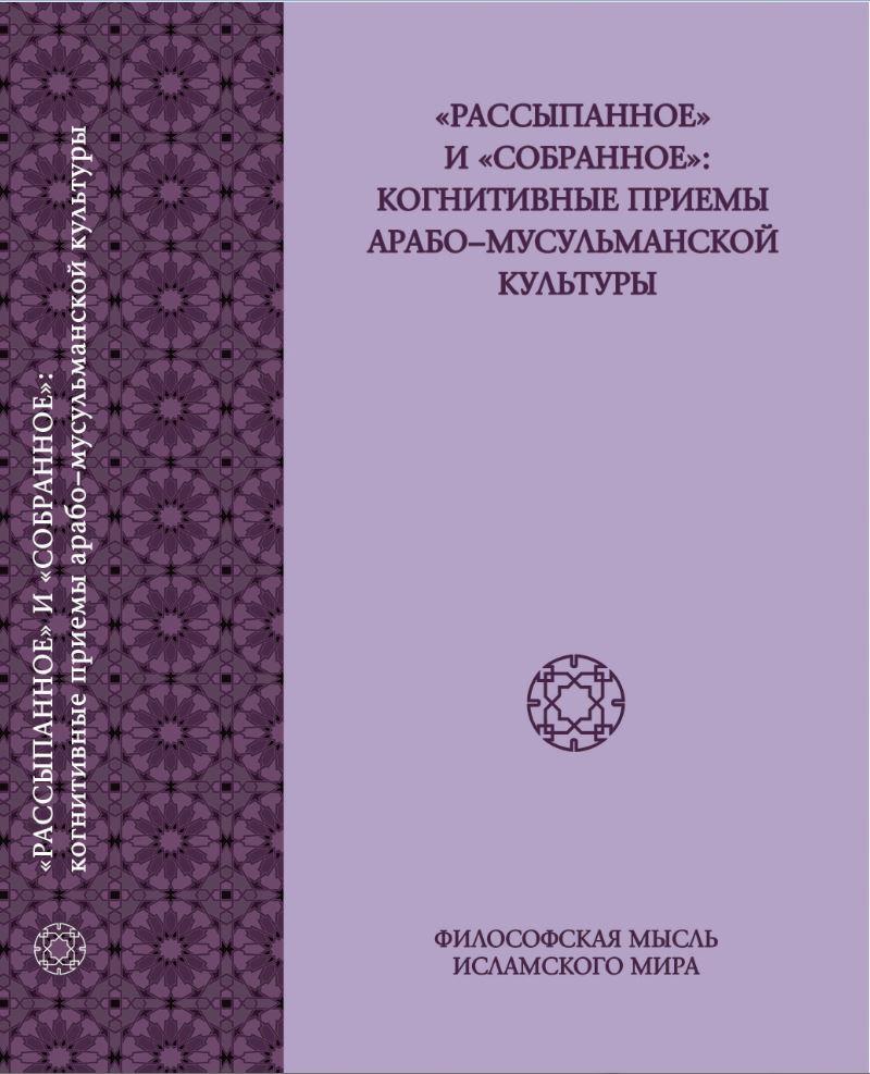 Джавхар в мусульманско-христианском диалоге о Творце: Илия Нисивинский, Абу-л-Касим ал-Магриби, Ибн Хазм